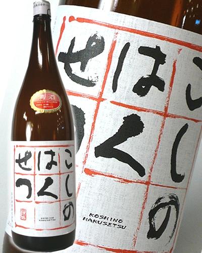 越乃白雪 普通酒 720ml×12本セット【取り寄せ商品】