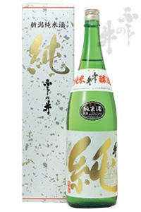 ふじの井 純 純米吟醸 1800ml×6本【取り寄せ商品】