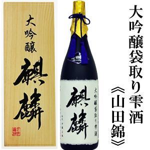 【蔵元直送】麒麟 大吟醸袋取り雫酒(山田錦) 1.8L[桐箱入り]下越酒造