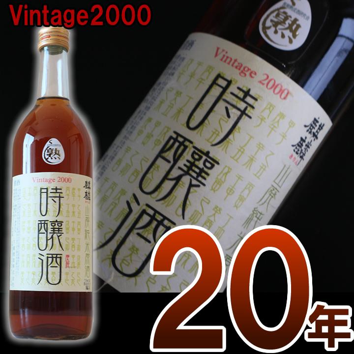 に人気 お祝い [蔵元直送]2000年仕込み熟成20年の山廃純米原酒「時醸酒」720ml プレゼントに 還暦 卒業式 内祝い 20歳のお誕生日祝い 成人式 就職祝にも喜ばれる日