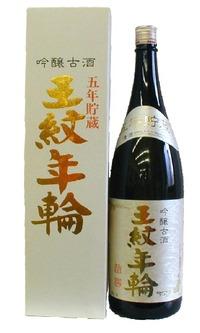 王紋 年輪吟醸古酒 720ml×12本【取り寄せ商品】
