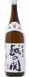 越の関 本醸造 720ml×12本【取り寄せ商品】 塩川酒造