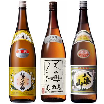 越乃寒梅 別撰吟醸 1.8Lと八海山 吟醸 1.8L と 八海山 普通酒 1.8L 日本酒 3本 飲み比べセット