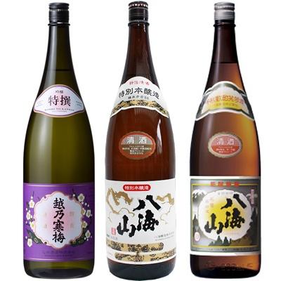 越乃寒梅 特撰 吟醸 1.8Lと八海山 特別本醸造 1.8L と 八海山 普通酒 1.8L 日本酒 3本 飲み比べセット