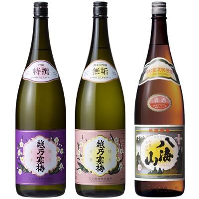 越乃寒梅 特撰 吟醸 1.8Lと越乃寒梅 無垢 純米大吟醸 1.8L と 八海山 普通酒 1.8L 日本酒 3本 飲み比べセット