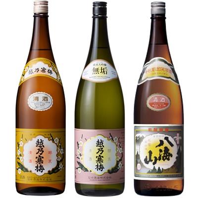 越乃寒梅 白ラベル 1.8Lと越乃寒梅 無垢 純米大吟醸 1.8L と 八海山 普通酒 1.8L 日本酒 3本 飲み比べセット