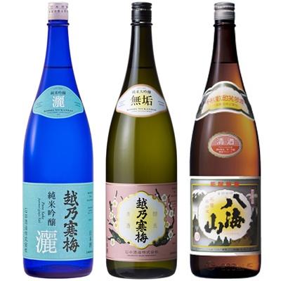 越乃寒梅 灑 純米吟醸 1.8Lと越乃寒梅 無垢 純米大吟醸 1.8L と 八海山 普通酒 1.8L 日本酒 3本 飲み比べセット
