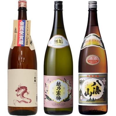 白龍 新潟純米吟醸 龍ラベル 1.8Lと越乃寒梅 無垢 純米大吟醸 1.8L と 八海山 普通酒 1.8L 日本酒 3本 飲み比べセット