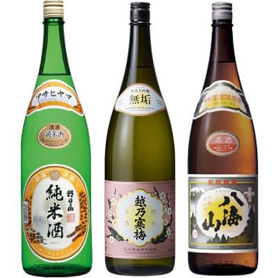 朝日山 純米酒 1.8Lと越乃寒梅 無垢 純米大吟醸 1.8L と 八海山 普通酒 1.8L 日本酒 3本 飲み比べセット
