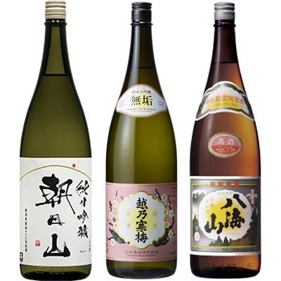 朝日山 純米吟醸 1.8Lと越乃寒梅 無垢 純米大吟醸 1.8L と 八海山 普通酒 1.8L 日本酒 3本 飲み比べセット