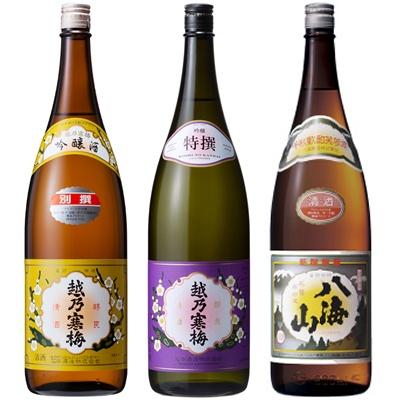 越乃寒梅 別撰吟醸 1.8Lと越乃寒梅 特撰 吟醸 1.8L と 八海山 普通酒 1.8L 日本酒 3本 飲み比べセット