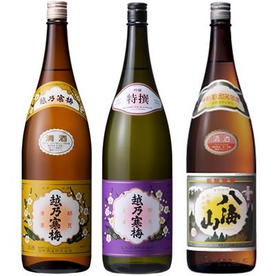 越乃寒梅 白ラベル 1.8Lと越乃寒梅 特撰 吟醸 1.8L と 八海山 普通酒 1.8L 日本酒 3本 飲み比べセット