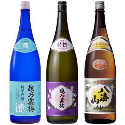越乃寒梅 灑 純米吟醸 1.8Lと越乃寒梅 特撰 吟醸 1.8L と 八海山 普通酒 1.8L 日本酒 3本 飲み比べセット