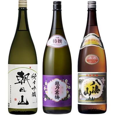 朝日山 純米吟醸 1.8Lと越乃寒梅 特撰 吟醸 1.8L と 八海山 普通酒 1.8L 日本酒 3本 飲み比べセット