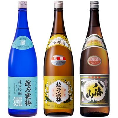 越乃寒梅 灑 純米吟醸 1.8Lと越乃寒梅 別撰吟醸 1.8L と 八海山 普通酒 1.8L 日本酒 3本 飲み比べセット