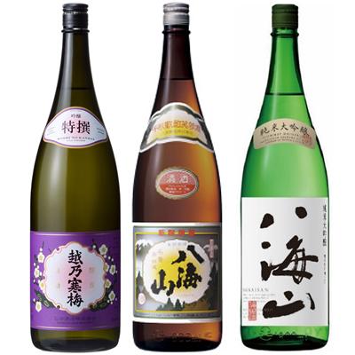 越乃寒梅 特撰 吟醸 1.8Lと八海山 普通酒 1.8L と 八海山 純米吟醸 1.8L 日本酒 3本 飲み比べセット