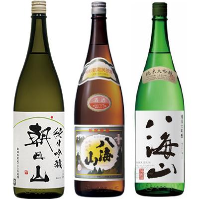 朝日山 純米吟醸 1.8Lと八海山 普通酒 1.8L と 八海山 純米吟醸 1.8L 日本酒 3本 飲み比べセット