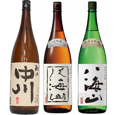 越乃中川 1.8Lと八海山 吟醸 1.8L と 八海山 純米吟醸 1.8L 日本酒 3本 飲み比べセット