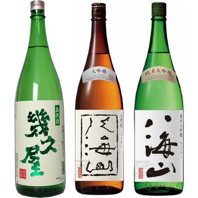 五代目 幾久屋 1800mlと八海山 大吟醸 1800ml と 八海山 純米大吟醸 1800ml 日本酒 3本セット