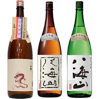 白龍 新潟純米吟醸 龍ラベル 1.8Lと八海山 吟醸 1.8L と 八海山 純米吟醸 1.8L 日本酒 3本 飲み比べセット