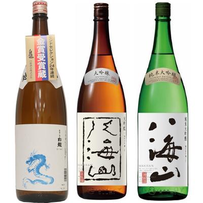 白龍 龍ラベル からくち1.8Lと八海山 吟醸 1.8L と 八海山 純米吟醸 1.8L 日本酒 3本 飲み比べセット