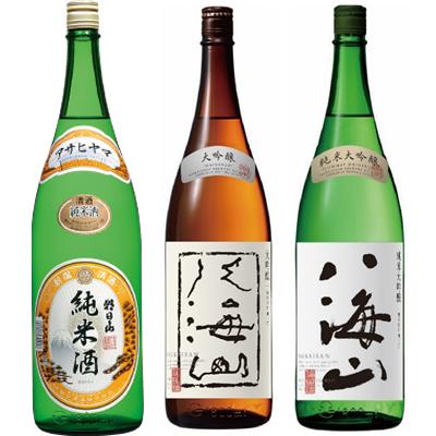朝日山 純米酒 1.8Lと八海山 吟醸 1.8L と 八海山 純米吟醸 1.8L 日本酒 3本 飲み比べセット
