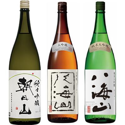 朝日山 純米吟醸 1.8Lと八海山 吟醸 1.8L と 八海山 純米吟醸 1.8L 日本酒 3本 飲み比べセット