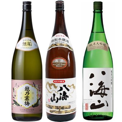 越乃寒梅 無垢 純米大吟醸 1.8Lと八海山 特別本醸造 1.8L と 八海山 純米吟醸 1.8L 日本酒 3本 飲み比べセット
