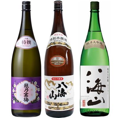 越乃寒梅 特撰 吟醸 1.8Lと八海山 特別本醸造 1.8L と 八海山 純米吟醸 1.8L 日本酒 3本 飲み比べセット