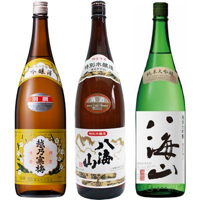 越乃寒梅 別撰吟醸 1.8Lと八海山 特別本醸造 1.8L と 八海山 純米吟醸 1.8L 日本酒 3本 飲み比べセット