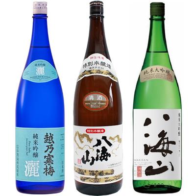 越乃寒梅 灑 純米吟醸 1.8Lと八海山 特別本醸造 1.8L と 八海山 純米吟醸 1.8L 日本酒 3本 飲み比べセット