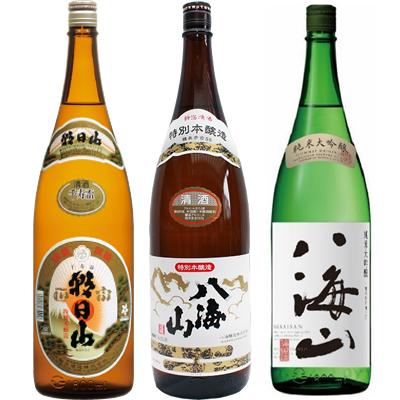朝日山 千寿盃 1.8Lと八海山 特別本醸造 1.8L と 八海山 純米吟醸 1.8L 日本酒 3本 飲み比べセット