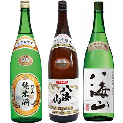 朝日山 純米酒 1.8Lと八海山 特別本醸造 1.8L と 八海山 純米吟醸 1.8L 日本酒 3本 飲み比べセット