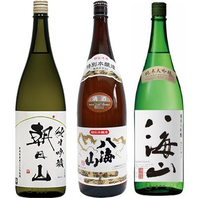 朝日山 純米吟醸 1.8Lと八海山 特別本醸造 1.8L と 八海山 純米吟醸 1.8L 日本酒 3本 飲み比べセット