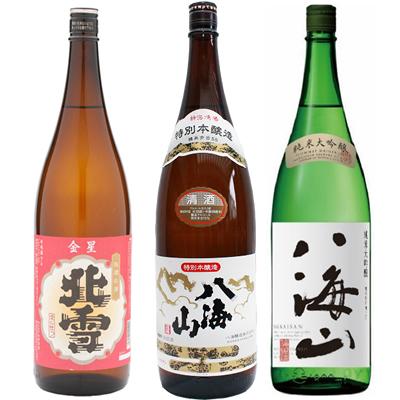 北雪 金星 無糖酒 1.8Lと八海山 特別本醸造 1.8L と 八海山 純米吟醸 1.8L 日本酒 3本 飲み比べセット