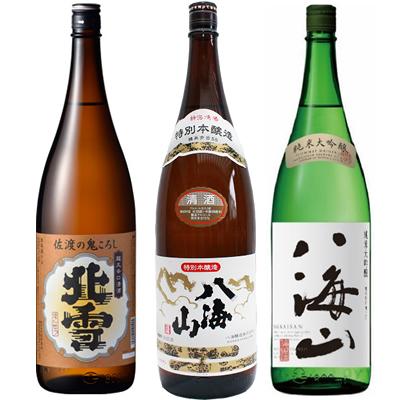 北雪 佐渡の鬼ころし 超大辛口 1.8Lと八海山 特別本醸造 1.8L と 八海山 純米吟醸 1.8L 日本酒 3本 飲み比べセット