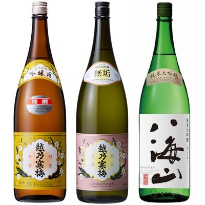 越乃寒梅 別撰吟醸 1.8Lと越乃寒梅 無垢 純米大吟醸 1.8L と 八海山 純米吟醸 1.8L 日本酒 3本 飲み比べセット