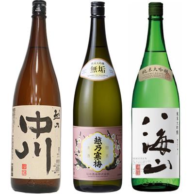 越乃中川 1.8Lと越乃寒梅 無垢 純米大吟醸 1.8L と 八海山 純米吟醸 1.8L 日本酒 3本 飲み比べセット