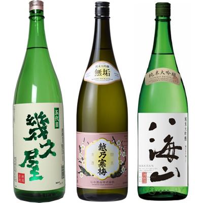 五代目 幾久屋 1.8Lと越乃寒梅 無垢 純米大吟醸 1.8L と 八海山 純米吟醸 1.8L 日本酒 3本 飲み比べセット