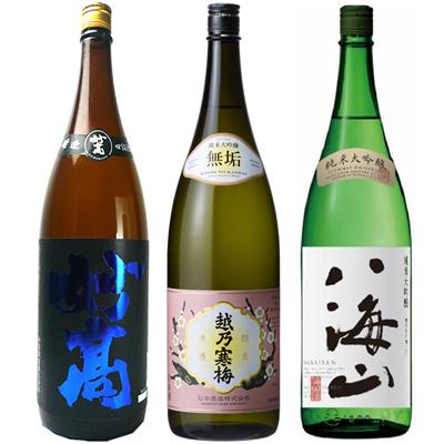 妙高 旨口四段仕込 本醸造 1.8Lと越乃寒梅 無垢 純米大吟醸 1.8L と 八海山 純米吟醸 1.8L 日本酒 3本 飲み比べセット