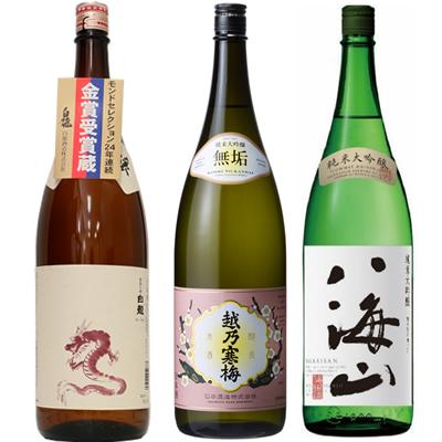 白龍 新潟純米吟醸 龍ラベル 1.8Lと越乃寒梅 無垢 純米大吟醸 1.8L と 八海山 純米吟醸 1.8L 日本酒 3本 飲み比べセット