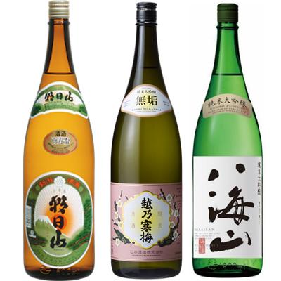朝日山 百寿盃 1.8Lと越乃寒梅 無垢 純米大吟醸 1.8L と 八海山 純米吟醸 1.8L 日本酒 3本 飲み比べセット