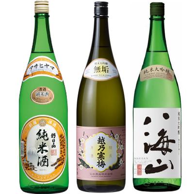 朝日山 純米酒 1.8Lと越乃寒梅 無垢 純米大吟醸 1.8L と 八海山 純米吟醸 1.8L 日本酒 3本 飲み比べセット