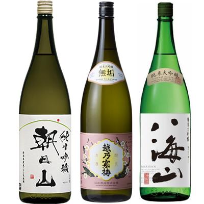朝日山 純米吟醸 1.8Lと越乃寒梅 無垢 純米大吟醸 1.8L と 八海山 純米吟醸 1.8L 日本酒 3本 飲み比べセット