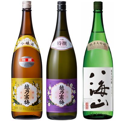 越乃寒梅 別撰吟醸 1.8Lと越乃寒梅 特撰 吟醸 1.8L と 八海山 純米吟醸 1.8L 日本酒 3本 飲み比べセット