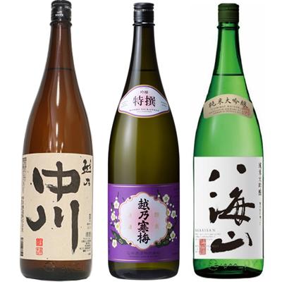 越乃中川 1.8Lと越乃寒梅 特撰 吟醸 1.8L と 八海山 純米吟醸 1.8L 日本酒 3本 飲み比べセット