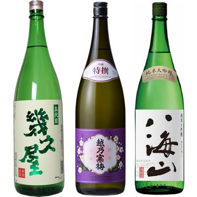 五代目 幾久屋 1.8Lと越乃寒梅 特撰 吟醸 1.8L と 八海山 純米吟醸 1.8L 日本酒 3本 飲み比べセット