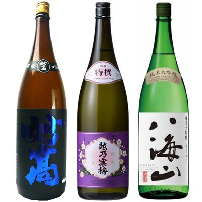 妙高 旨口四段仕込 本醸造 1.8Lと越乃寒梅 特撰 吟醸 1.8L と 八海山 純米吟醸 1.8L 日本酒 3本 飲み比べセット