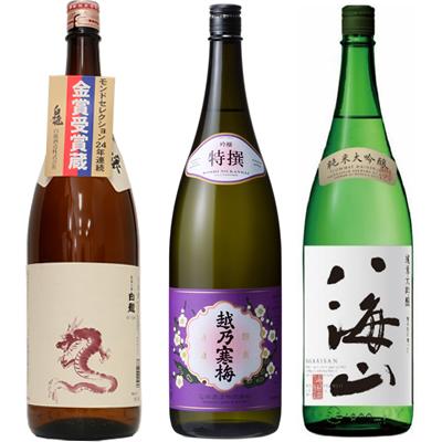 白龍 新潟純米吟醸 龍ラベル 1.8Lと越乃寒梅 特撰 吟醸 1.8L と 八海山 純米吟醸 1.8L 日本酒 3本 飲み比べセット