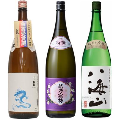 白龍 龍ラベル からくち1.8Lと越乃寒梅 特撰 吟醸 1.8L と 八海山 純米吟醸 1.8L 日本酒 3本 飲み比べセット